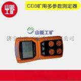 山能直銷CLH100硫化氫檢測儀  硫化氫測定器