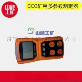 山能直销CLH100硫化氢检测仪  硫化氢测定器