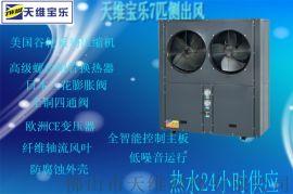 空气能热水器宾馆热水设备7匹
