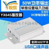 悦欣YX-645,大功率播放器,语音定制模块