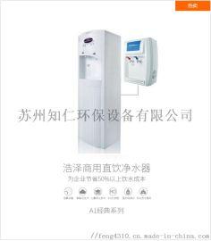 苏州工厂车间办公室浩泽直饮水机A1XB-A1