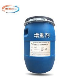 太洋直销面料增重剂纺织专用克重提升助剂