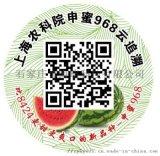 食品行业防伪标签合格证