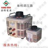 東莞金保電源志業生產調壓器廠家承接定制大量現貨