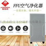网吧KTV家用FFU空气净化器,除甲醛异味设备