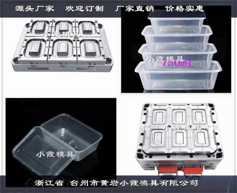 浙江很火的3000ml薄壁保鮮盒模具源頭模具廠