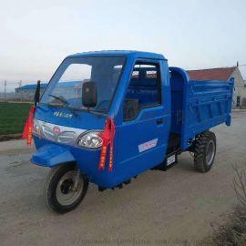 供应 柴油运输三轮车 农用矿用三轮车