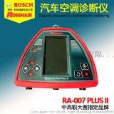 博世空调诊断仪RA007PLUS