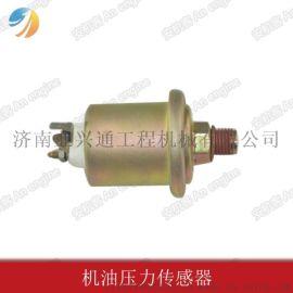 业兴通机械3810020AD142机油压力传感器