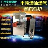 食品業用蒸汽發生器0.5噸燃油/燃氣蒸汽發生器