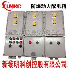 浙江供应新黎明防爆动力配电箱BXM(D)