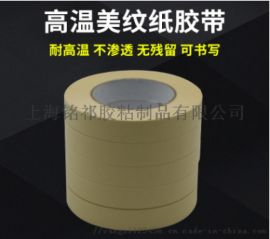厂家直销烤漆喷漆美纹纸胶带,15021167752