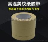 廠家直銷烤漆噴漆美紋紙膠帶,15021167752
