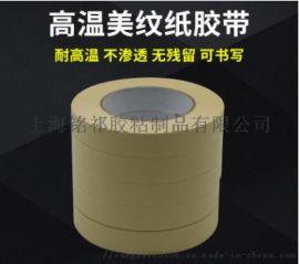 耐高温烤漆喷漆美纹纸胶带厂家直销批发