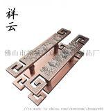 众钰 zy-88 可定制 拉手 铝管雕刻红古铜拉手