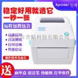 芯烨XP460B热敏纸快递打印机不干胶标签条码