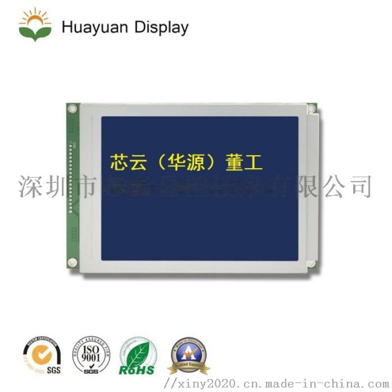 320240-5.7寸單色液晶顯示屏VISLCD-320240HY57KCS