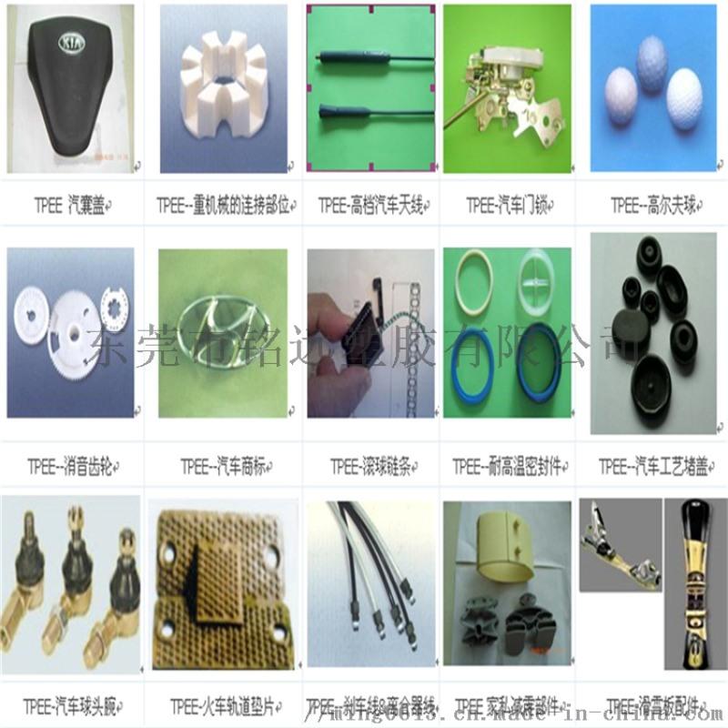 1055D 注塑級 通用級 耐磨TPEE