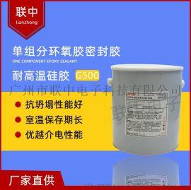 爱玛森康明环氧结构胶ECCOBOND G500
