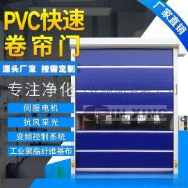 深圳PVC快速卷帘门无尘车间净化室自动升降感应门