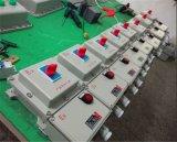 隆業供應-防爆檢修電源插座箱防爆檢修插座箱證件齊全