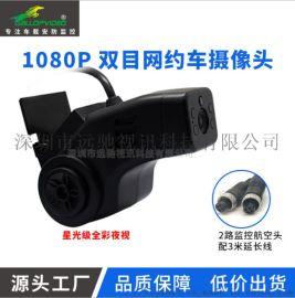暢銷雙目前後一體網約車960P高清攝像頭