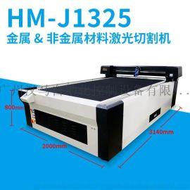 汉马激光1325薄不锈钢板亚克力激光混切机