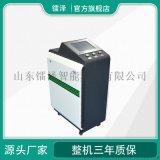 200w500W1000瓦连续脉冲激光清洗机
