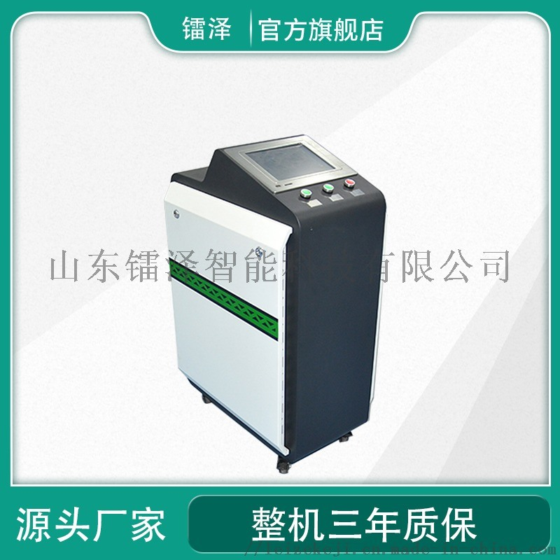 200w500W1000瓦連續脈衝 射清洗機