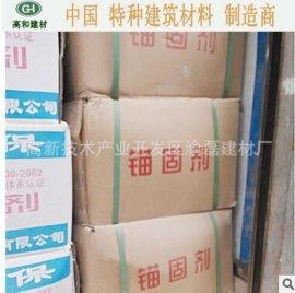 西安供应水泥锚固剂 厂家直供高和直销 水泥锚固剂