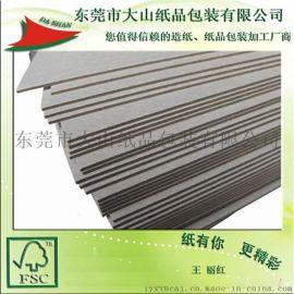 東莞廠家 直銷 雙灰硬紙板、做高檔禮品盒專用 可訂做