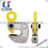 LC型橫吊鋼板起重鉗2噸,LC型合金鋼起重吊鉗2噸