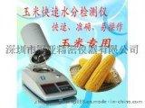 SFY系列玉米快速测量水分仪=苞米水分测定仪