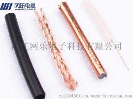 浙江网乐SYWV75-5监控用线射频电缆