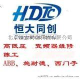 陝西西門子高壓變頻器維修A5E33723342