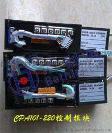智能一体化控制模块 CPA100-220
