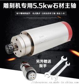 振宇5.5kw电主轴 木材雕刻机主轴电机 水冷主轴