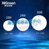 海佳LED超薄吸頂燈,18-36瓦