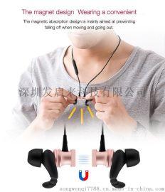 运动耳机 磁铁蓝牙耳机 金属磁吸蓝牙耳机