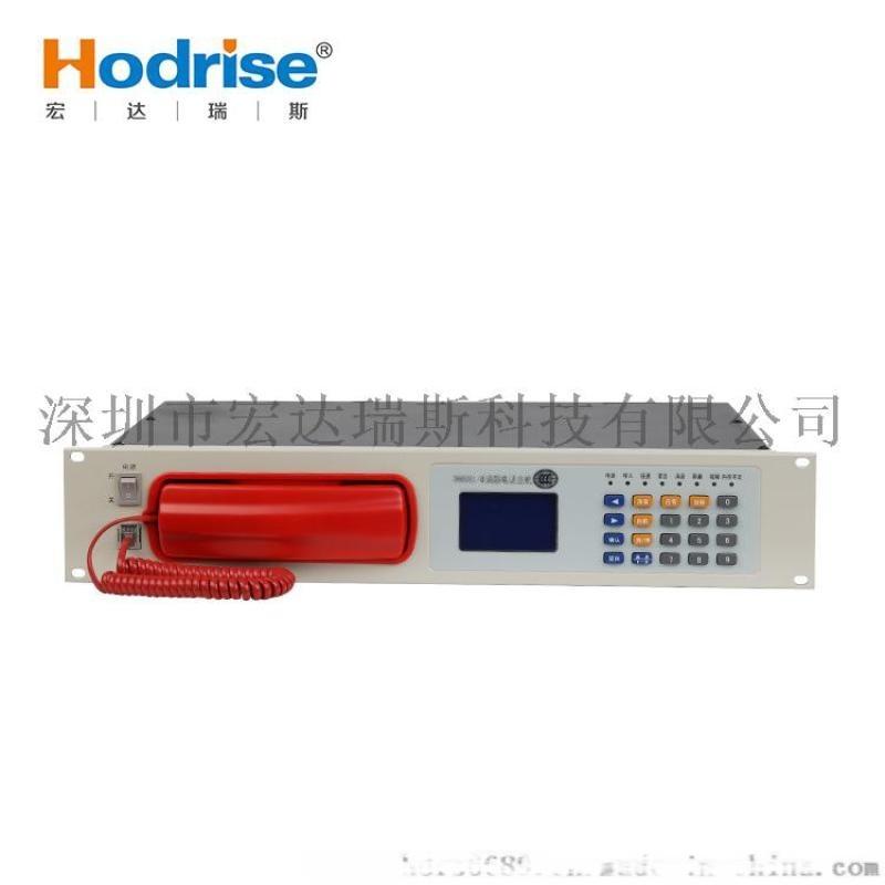 供應DH9261型消防應急電話主機