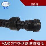 SMC型波纹管抗拉接头 抗拉力不脱扣 尼龙材质