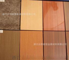 浙江衆邦木紋胡桃木荔枝木紋鋁塑板各種規格鋁塑板
