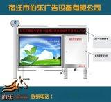 《供應》江蘇閱報欄、led閱報欄廣告燈箱、廠家直銷