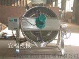 200升不鏽鋼電加熱導熱油帶攪拌夾層鍋廠家直銷