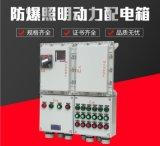 【LY供应】防爆正压柜内装电器-不锈钢防爆配电箱