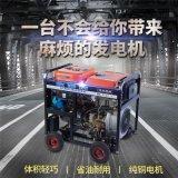 手推式6千瓦小型柴油附发电机