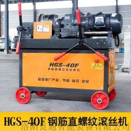 河北HGS-40钢筋直螺纹滚丝机厂家