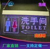 火爆LED发光网吧酒吧酒店商店亚克力洗手间指示牌