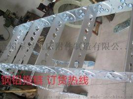 供应湘潭铣床专用钢铝拖链 防火耐磨 耐腐蚀钢制拖链