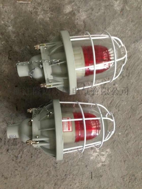 BBJ/LED防爆聲光報警器